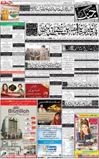 Pakistan newspaper in urdu today jang epaper